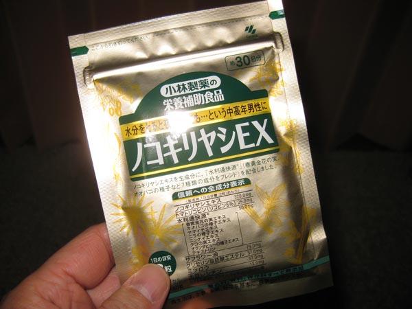ノコギリヤシEXの効果は?抜け毛予防の必須サプリはコレで決まり!