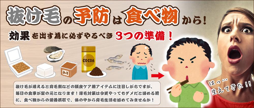 抜け毛の予防は食べ物から!効果を出す為に必ずやるべき3つの準備!