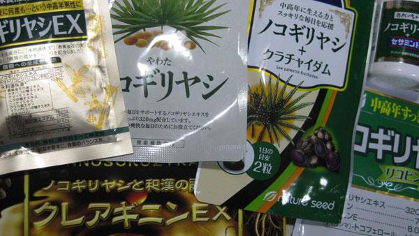 ノコギリヤシの育毛効果!薄毛対策におすすめなサプリメントはこれ!