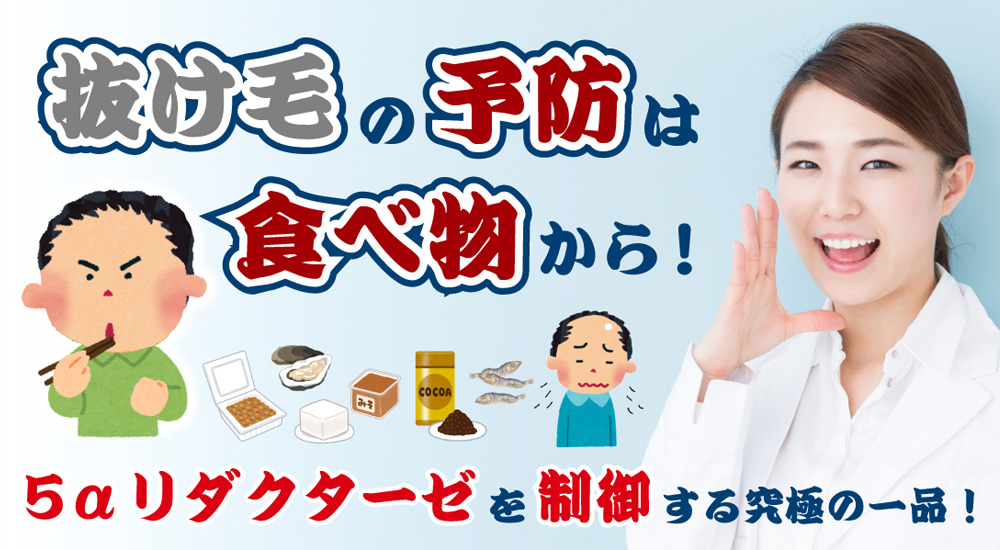 5αリダクターゼを抑制する究極の一品!抜け毛の予防は食べ物から!